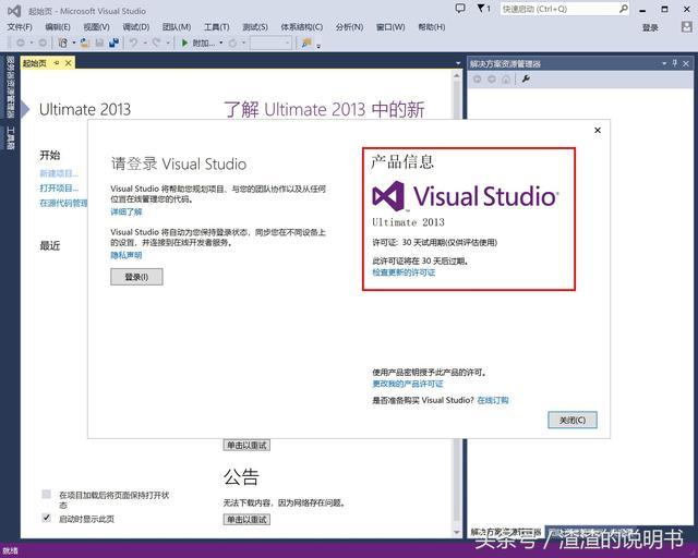 番外篇:如何激活永久使用Microsoft Visual Studio 2013擼代碼? - 每日頭條