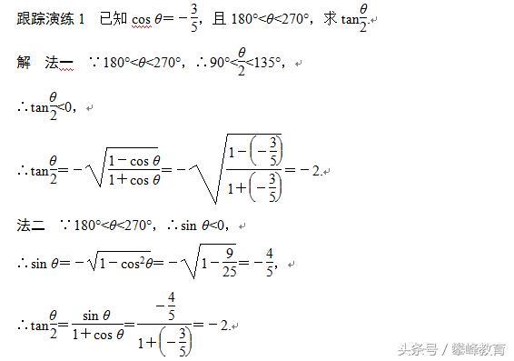 §3 二倍角的三角函數(二) - 每日頭條
