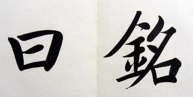 清代姚孟起臨《唐塼塔銘》墨跡 - 每日頭條