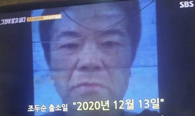 素媛案罪犯清晰長相公開,出獄後將一對一監視,「趙斗淳法」已實施 - 每日頭條