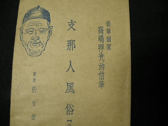 抗戰時我們稱日本為小日本,日本稱呼我們為支那人這又是為什麼呢 - 每日頭條