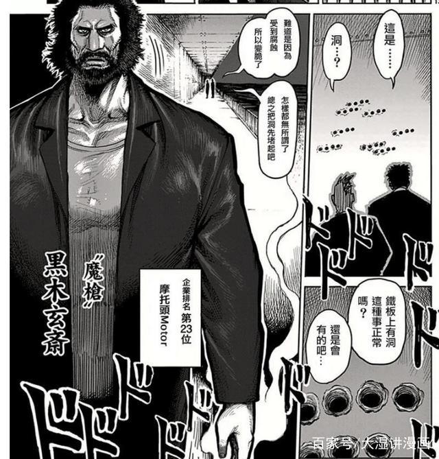 神漫:拳願阿修羅第一部戰鬥力全面解析第一彈 - 每日頭條