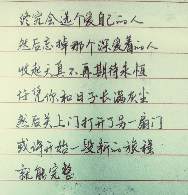 手書歌詞丨任然《走不出的回憶》,就算很努力,有些事真的回不去 - 每日頭條