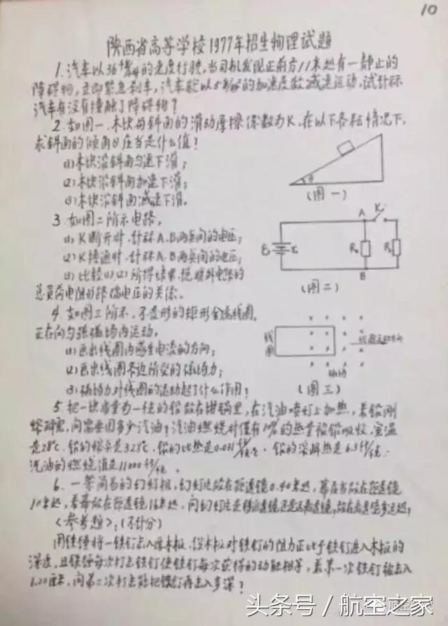 1977年高考的陝西省高考試卷。大家感受一下。中國高考活化石 - 每日頭條