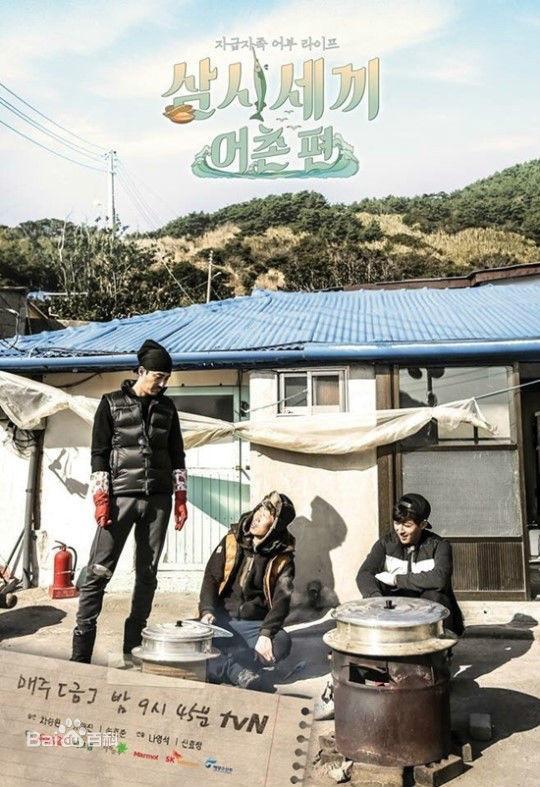 李瑞鎮,文晸赫,尹均相冷都男的漁村生活TVN三時三餐第三季 - 每日頭條