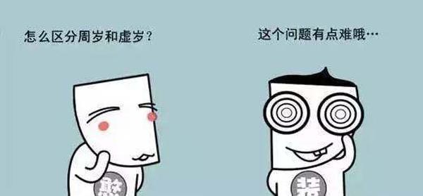 中 國人的「虛歲」是怎樣來的? - 每日頭條