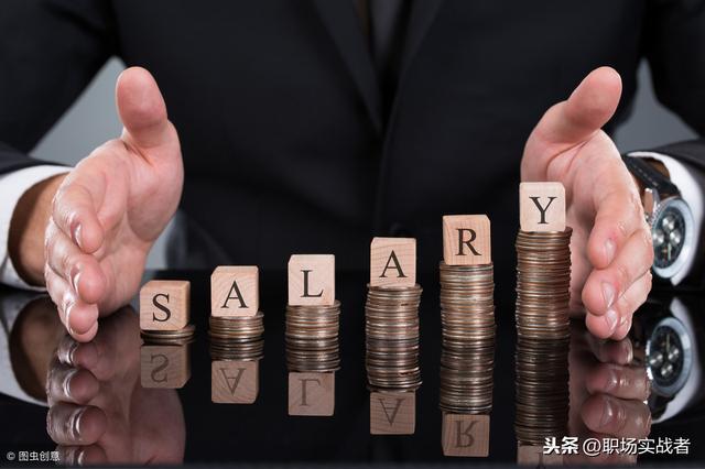 如何跟老闆談加薪?不滿足這三個條件,說再多也是白費! - 每日頭條