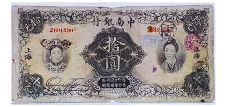 民國時唯一印有五族婦女圖紙幣,現在價值千萬啊! - 每日頭條