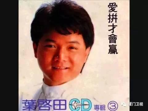 愛拼才會贏 「寶島歌王」葉啟田的如歌人生 - 每日頭條