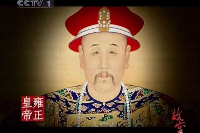 雍正皇帝死後真的沒有頭顱嗎?解密雍正皇帝的死因之謎 - 每日頭條