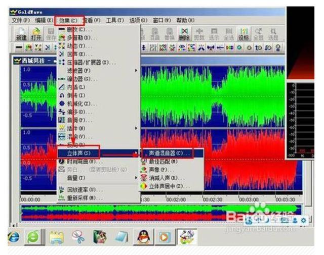 音頻如何消除人聲?有四種途徑 - Au/Cool Edit Pro/Goldwave/Vogone - 每日頭條