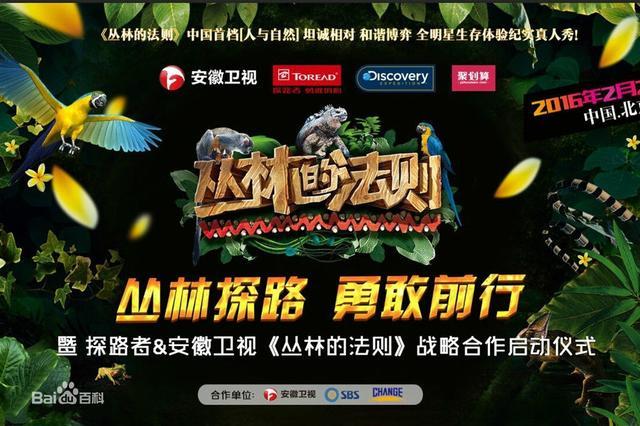 中國版《叢林法則》將播!6男配1女,組合好奇怪! - 每日頭條