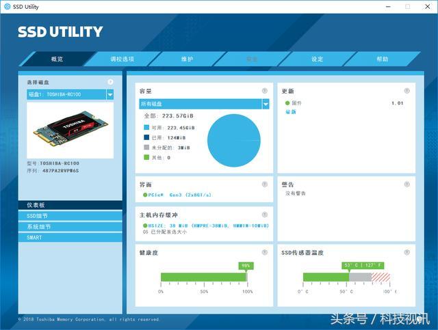 東芝RC100 M.2 NVMe固態硬碟HMB特性解讀 - 每日頭條