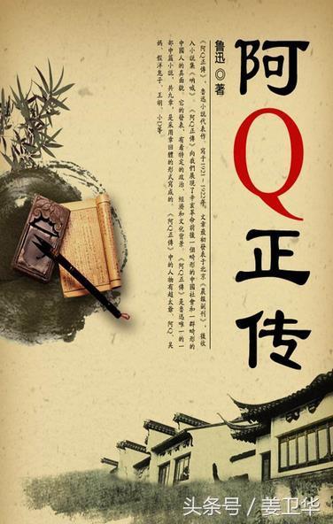 魯迅的《阿Q正傳》到底在罵誰呢? - 每日頭條