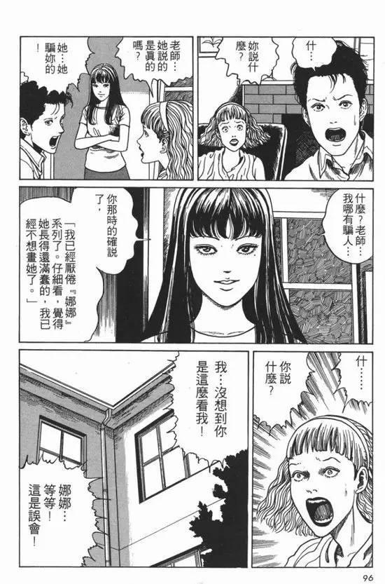 伊藤潤二系列恐怖漫畫富江《畫家》篇 - 每日頭條