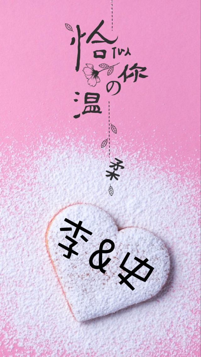 「情侶姓氏壁紙」恰是你的溫柔 - 每日頭條