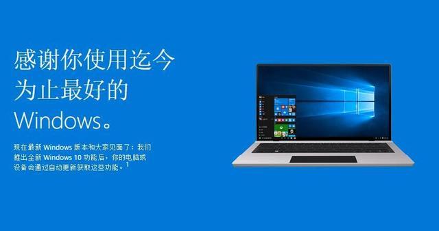 最後倒計時:Windows 10免費升級僅剩10天! - 每日頭條