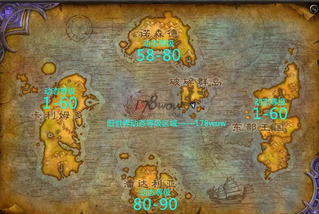 魔獸一圖流:7.35版本舊世界地圖動態等級區域展示 - 每日頭條