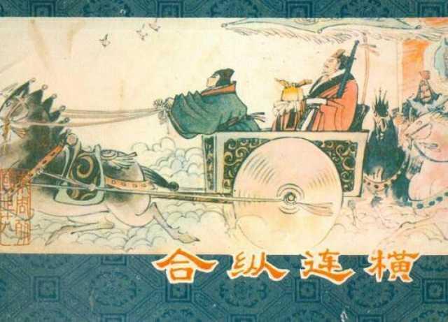 春秋戰國的合縱連橫史上 輝煌的不僅有蘇秦和張儀 還有他 - 每日頭條