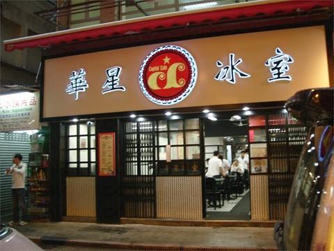 香港冰室。這裡藏著最地道的「港味」 - 每日頭條