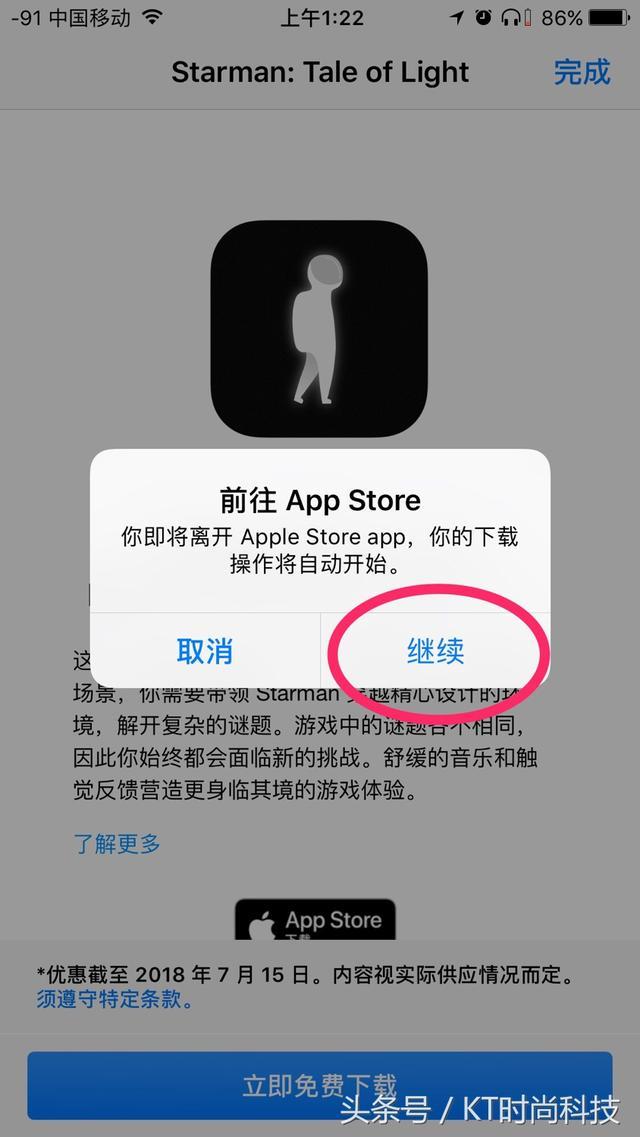 教你一招「免費下載」蘋果手機「付費」遊戲,PC大作如NBA2k20,邏輯概念,App! - 每日頭條