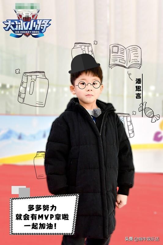 大冰小將:「超級奶爸」佟大為暖心助力,小將潘思言氣場強大 - 每日頭條