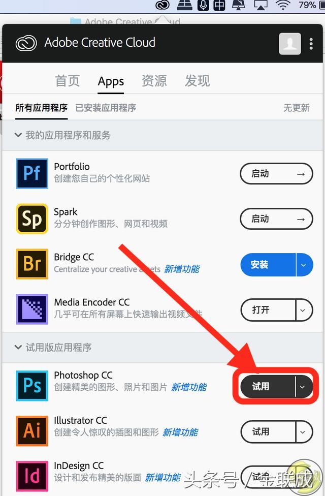 更改 Adobe 2018 部分應用程式的語言設置的方法(支持多國語言) - 每日頭條