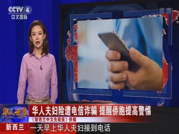 接到領事館電話?華僑華人需警惕電信詐騙 - 每日頭條