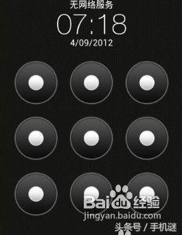 安卓手機忘記解鎖圖案密碼的破解辦法 - 每日頭條