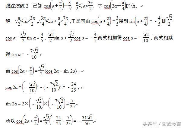 §3 二倍角的三角函數(一) - 每日頭條