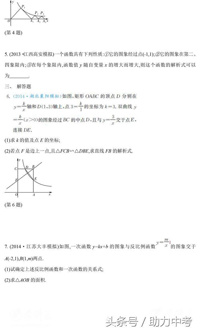 中考數學常考反比例函數易錯點解析以及名師點撥 - 每日頭條