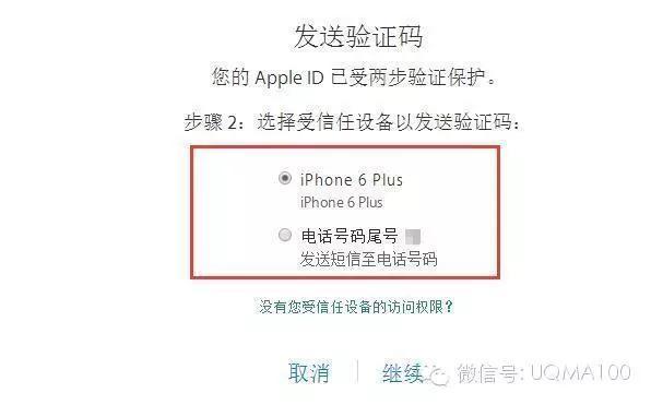 Apple ID密碼忘了怎麼辦? - 每日頭條