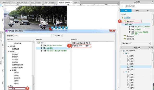 Axure RP設計圖片翻牌、幻燈片、走馬燈的方法 - 每日頭條
