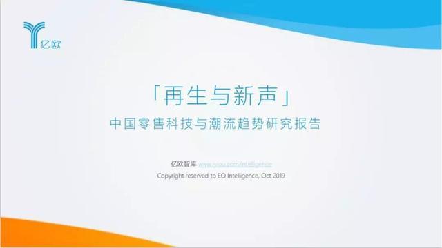 「報告下載」 2019億歐《中國零售科技與潮流趨勢研究報告》發布 - 每日頭條
