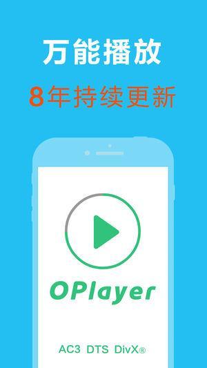 OPlayer強大全能格式視頻播放器APP 應用( iOS / 安卓) - 每日頭條