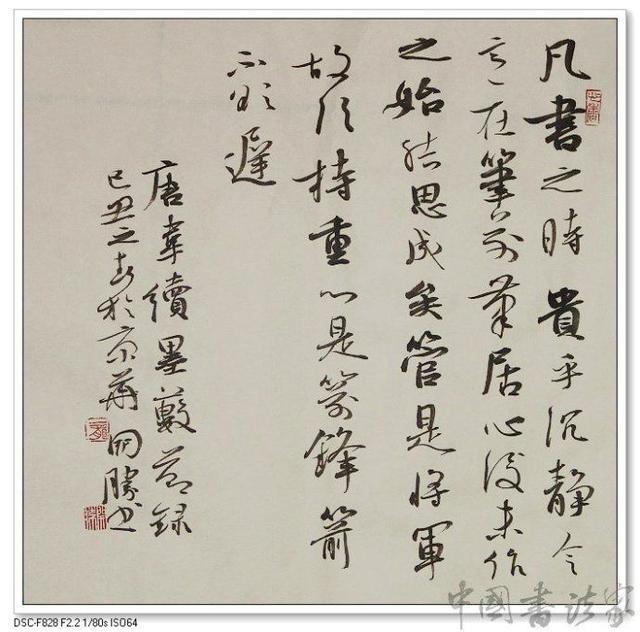 中書協理事龍開勝,書法作品20幅 - 每日頭條