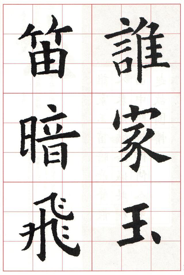 歐體集字古詩——七言絕句(83P高清大圖) - 每日頭條