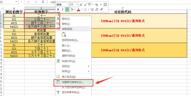 Excel 快速轉換阿拉伯數字與數字大寫 - 每日頭條