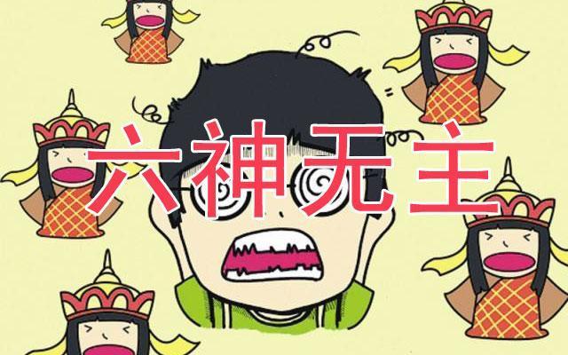 中華文化:常說「六神無主」。「六神」究竟指哪些神明? - 每日頭條