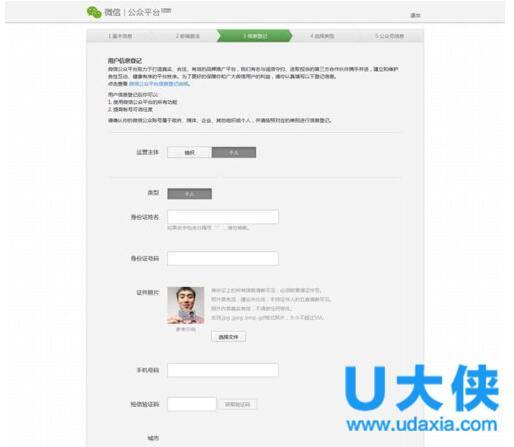 微信公眾號怎麼申請?微信公眾號註冊方法介紹 - 每日頭條