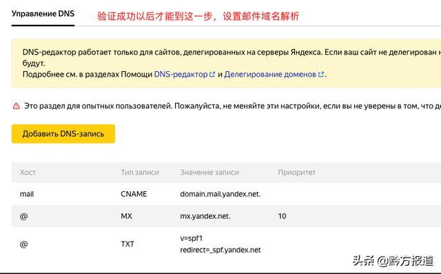 Yandex俄羅斯免費郵箱教程+1000個免費企業郵箱帳號設置教程 - 每日頭條