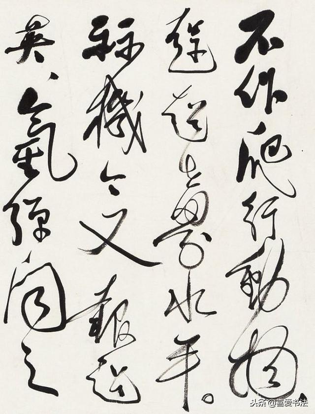 郭沫若 行書《西江月》二首欣賞 - 每日頭條