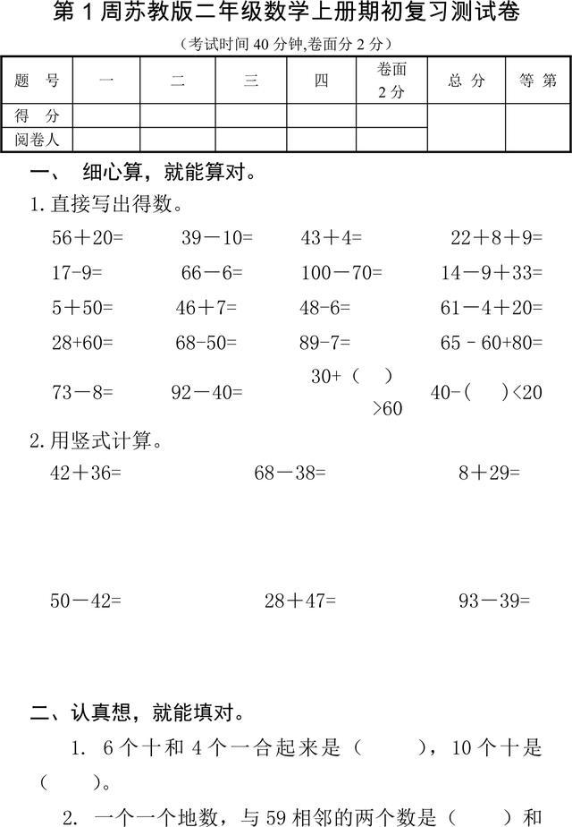 2017年秋學期小學二三年級蘇教版數學上冊期初複習試卷及參考答案 - 每日頭條