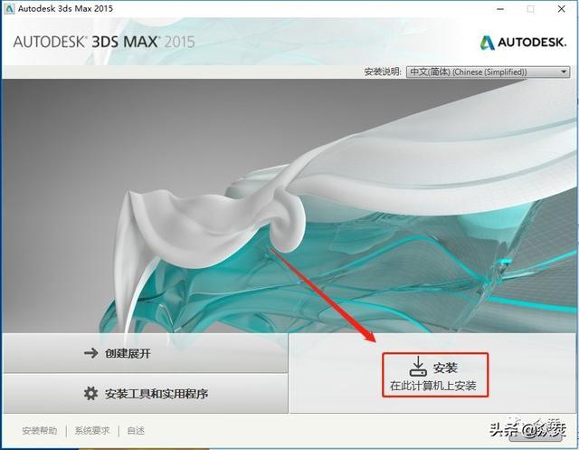 3Ds Max 2015下載安裝教程 - 每日頭條