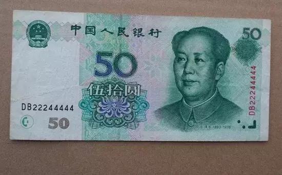 第五套人民幣,99版50元紙幣價格飆漲,值得收藏嗎? - 每日頭條