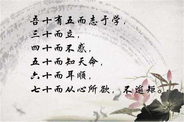每天兩分鐘,和劉老師一起學《論語》:十五有志於學 - 每日頭條