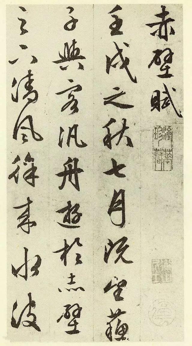文徵明到底寫了多少幅書法《前後赤壁賦》,哪個是真哪個是假? - 每日頭條