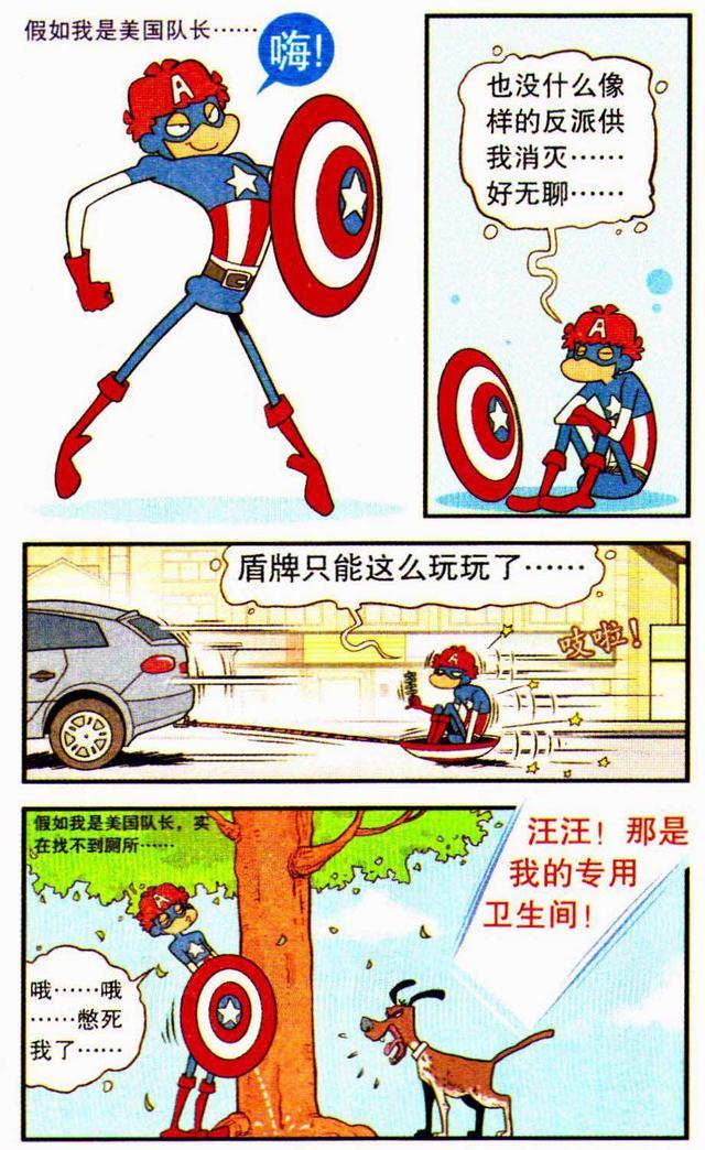 漫畫 阿衰。阿衰竟然幻想自己是超級英雄。這是為什麼? - 每日頭條