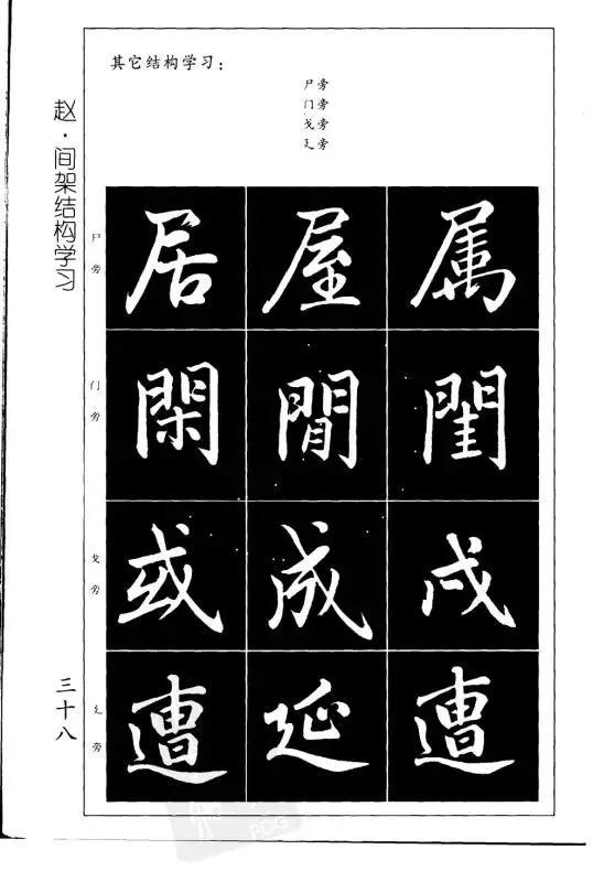 趙孟頫《基本筆畫練習》,學習趙體楷書好教材 - 每日頭條