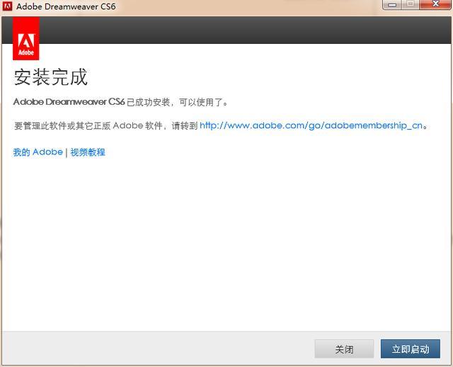 Adobe Dreamweaver CS6 安裝教程詳解「附破解文件」 - 每日頭條